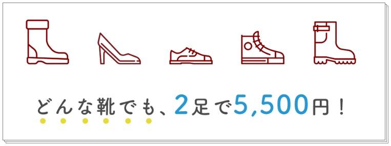 美靴パック料金表