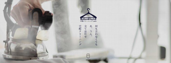 中根クリーニングラボ公式サイト画像