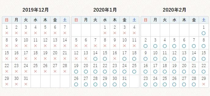 保管サービス返却可能日確認カレンダー