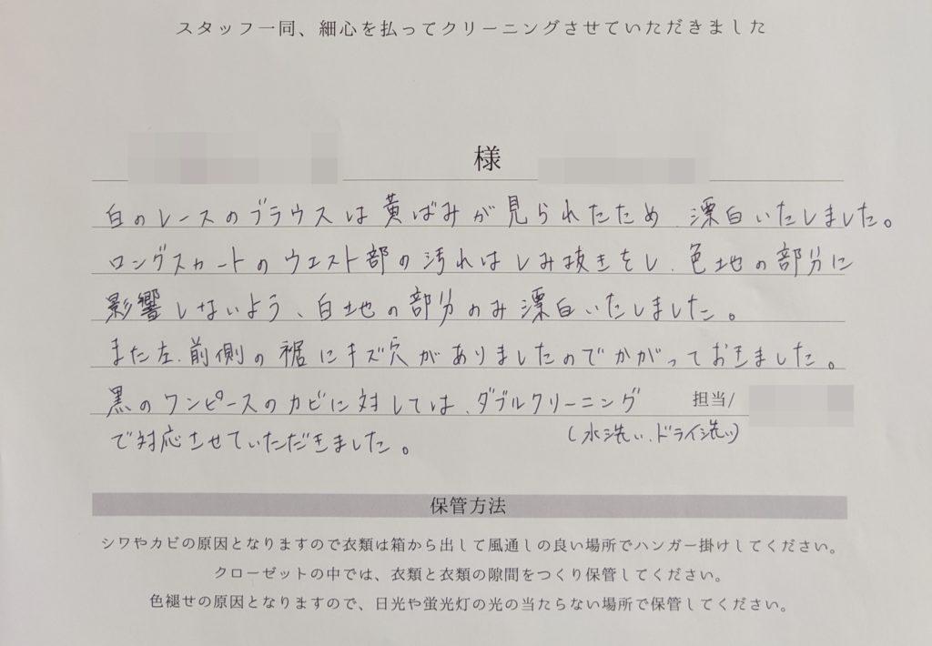 中根クリーニングの担当者からの手紙