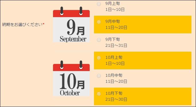 せんたく便保管日程カレンダー