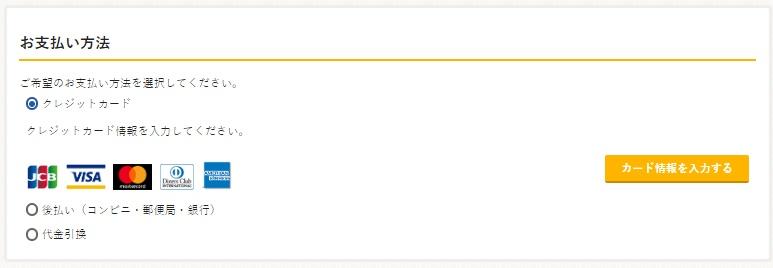 リナビスクレジットカード入力画面