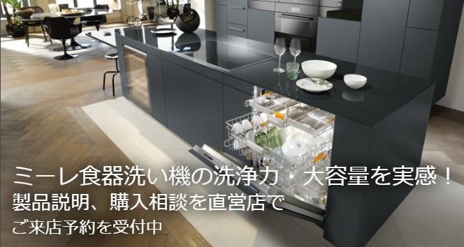 ミーレ食洗機公式ホームページサイト画像