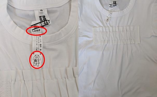 美服パックで白Tシャツをシミヌキ