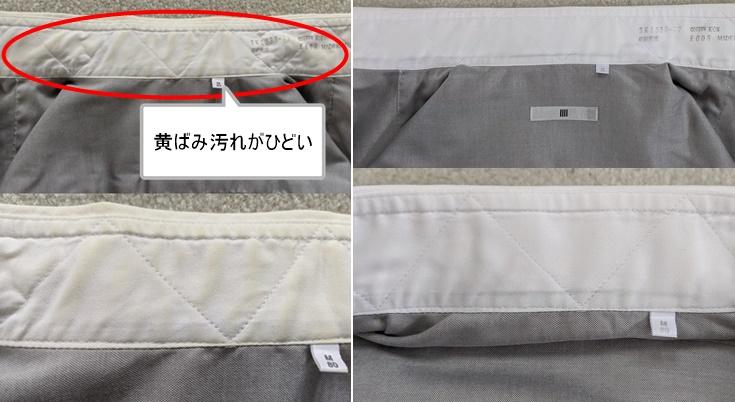 中根クリーニングラボワイシャツ②